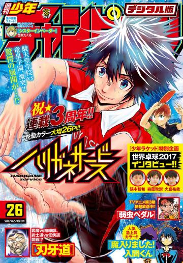 週刊少年チャンピオン 2017年26号