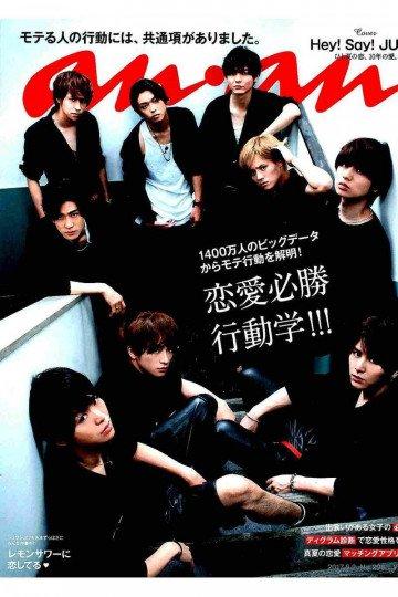 anan (アンアン) 2017年 8月2日号 No.2063 [恋愛必勝行動学]【低画質版】