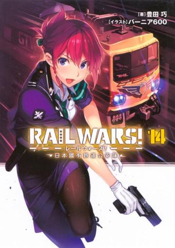 RAIL WARS! 14