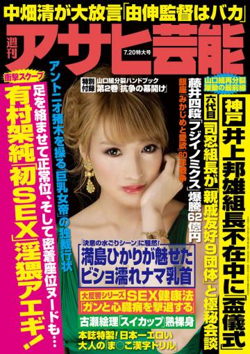 週刊アサヒ芸能 2017年7月20日号