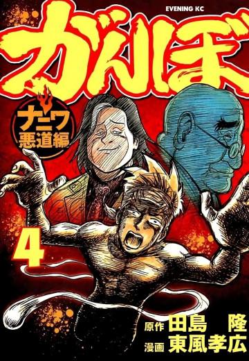 がんぼ ナニワ悪道編 4