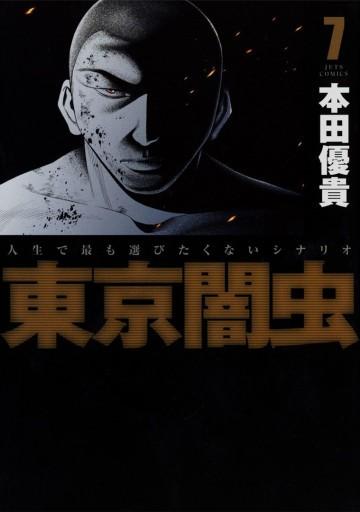 東京闇虫 7