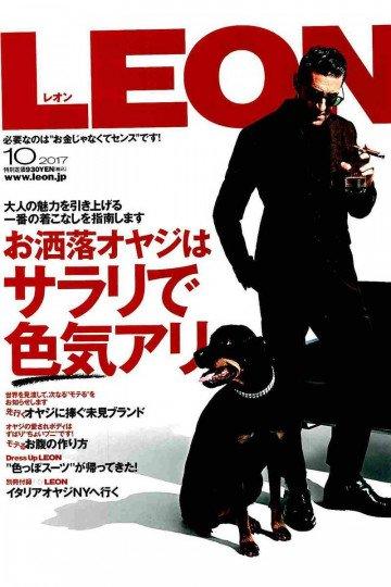 LEON 2017年 10月号【低画質版】