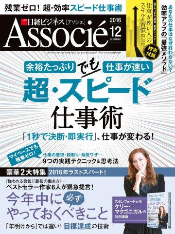 日経ビジネスアソシエ 2016年12月号