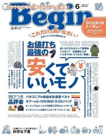 Begin 2017年6月号