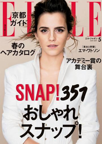 ELLE JAPON エル・ジャポン 2017年5月号