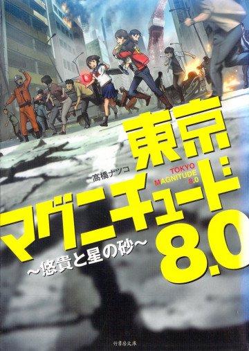 東京マグニチュード8.0 〜悠貴と星の砂〜