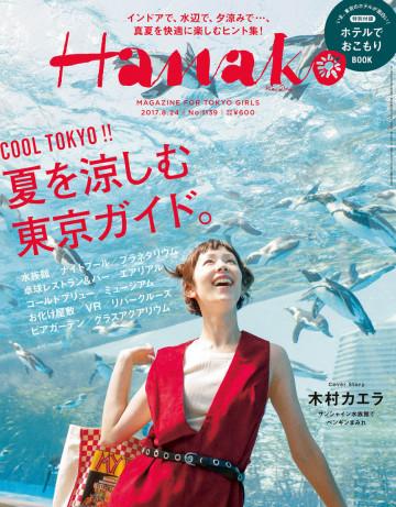 Hanako (ハナコ) 2017年 8月24日号 No.1139 [COOL TOKYO!! 夏を涼しむ東京ガイド]