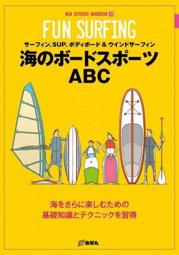 海のボードスポーツABC