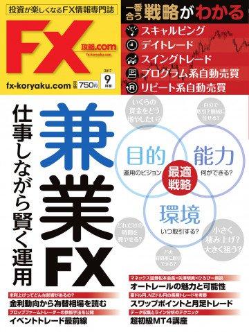 FX攻略.com 2017年9月号