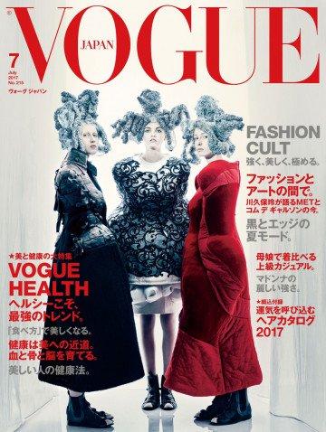 VOGUE JAPAN 2017年7月号 No.215