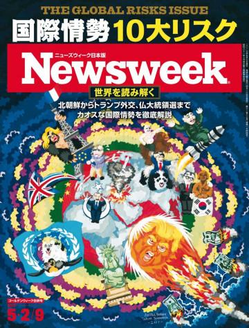 ニューズウィーク日本版 2017年5月2日・9日