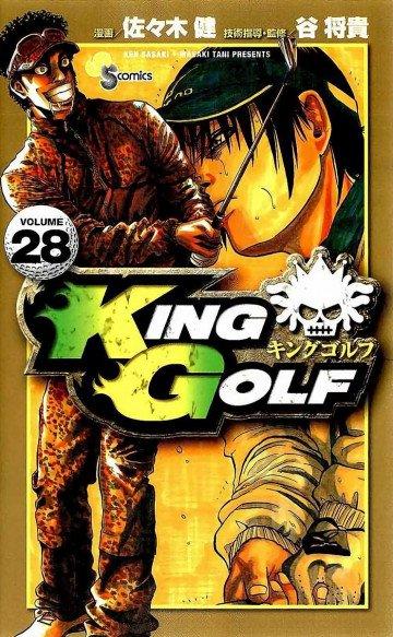 KING GOLF 28
