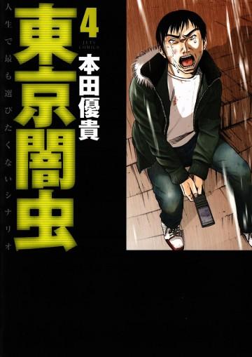 東京闇虫 4