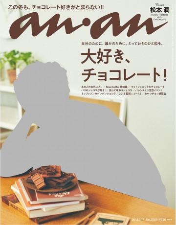 anan (アンアン) 2018年 1月17日号 No.2085 [大好き、チョコレート!]