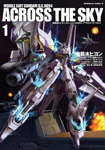 機動戦士ガンダム U.C.0094 アクロス・ザ・スカイ 1