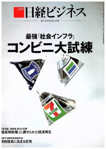 日経ビジネスNo.1914【紙書籍版】