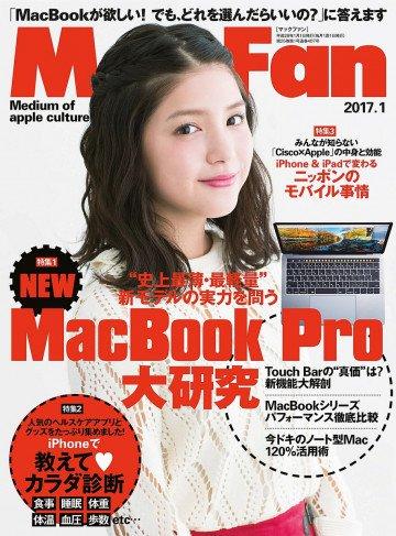 Mac Fan 2017年1月号