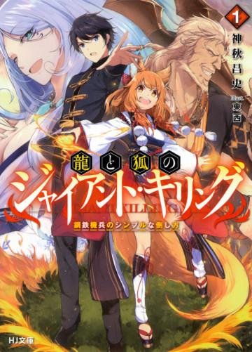 龍と狐のジャイアント・キリング 1