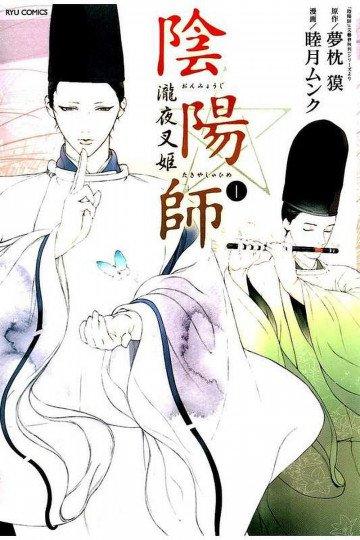 陰陽師 瀧夜叉姫 1