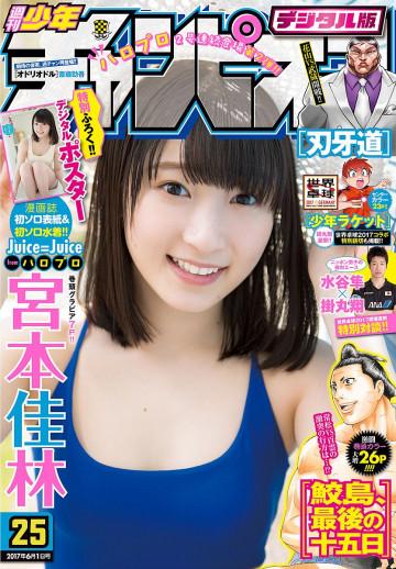 週刊少年チャンピオン 2017年25号