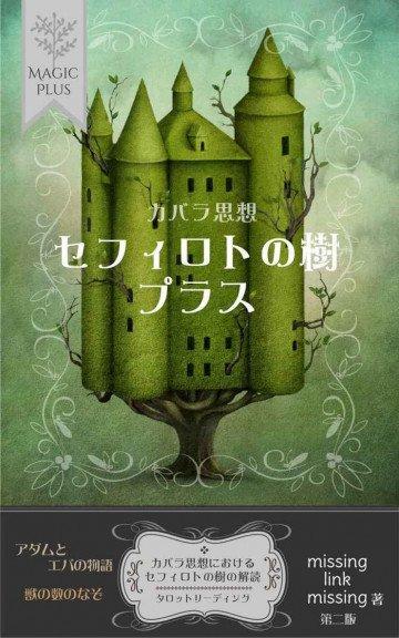 カバラ思想セフィロトの樹プラス: タロットリーディング 神秘学プラス