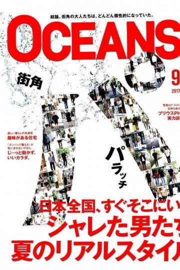 OCEANS 2017年9月号【低画質版】