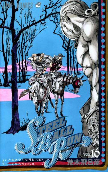 ジョジョの奇妙な冒険 第7部 モノクロ版 16