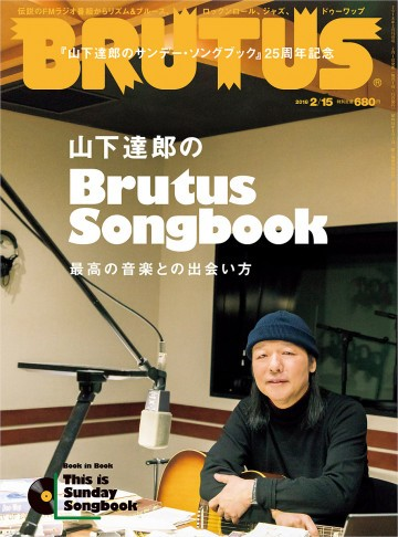 BRUTUS (ブルータス) 2018年 2月15日号 No.863 [山下達郎のBrutus Songbook]