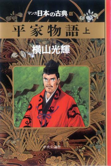 平家物語―マンガ日本の古典 1