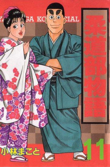 柔道部物語 11