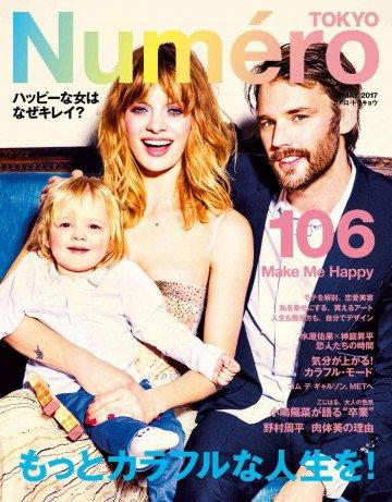 Numero TOKYO (ヌメロ・トウキョウ) 2017年5月号