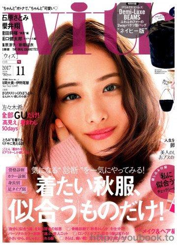 with 2017年 11 月号