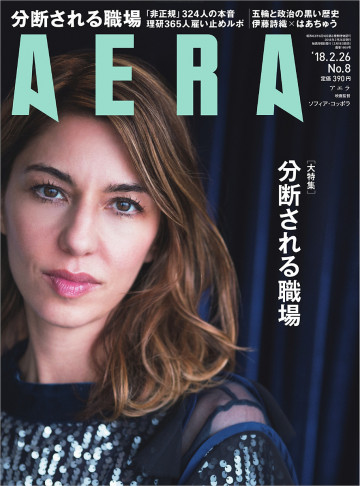 AERA 2018.2.26