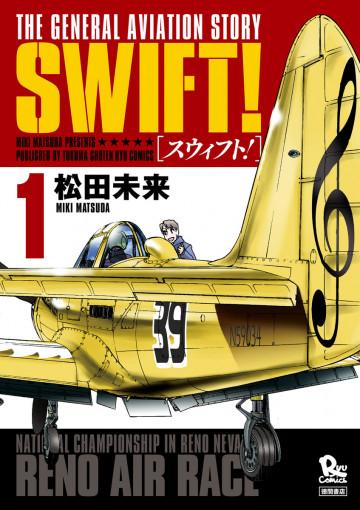 SWIFT! 1