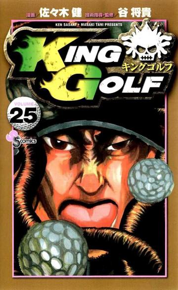 KING GOLF 25