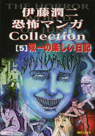 伊藤潤二 恐怖マンガCollection 5