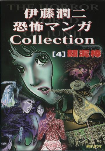 伊藤潤二 恐怖マンガCollection 4