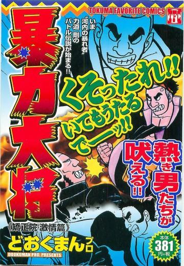 暴力大将(コンビニコミック版) 2