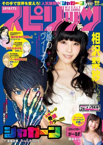 週刊ビッグコミックスピリッツ 2017年26号