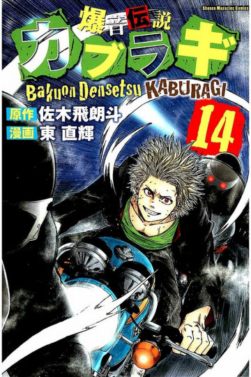 爆音伝説カブラギ 14