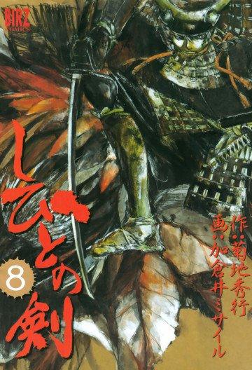 しびとの剣 8