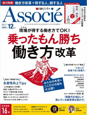日経ビジネスアソシエ 2017年12月号