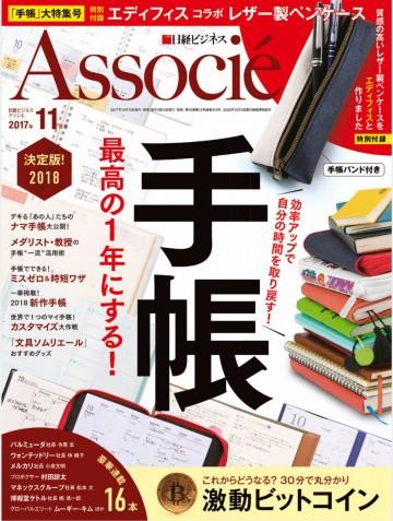 日経ビジネスアソシエ 2017年11月号