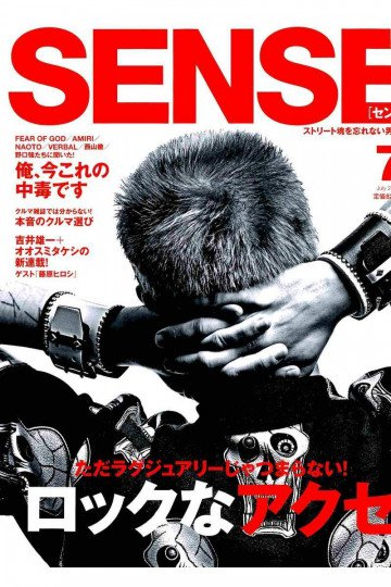 SENSE(センス) 2017年7月号【低画質版】
