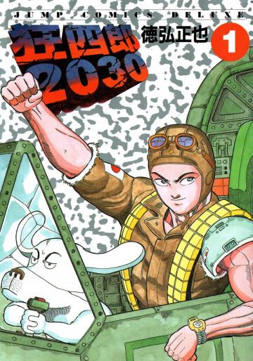 狂四郎2030 1