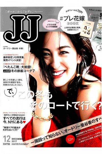 JJ(ジェイ・ジェイ) 2017年 12月号【低画質版】