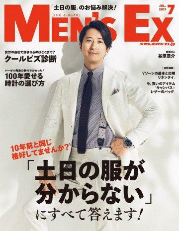 MEN'S EX 2017年7月号