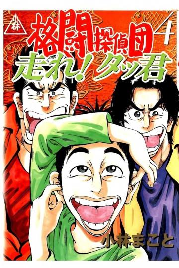 格闘探偵団 4