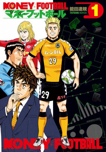 マネーフットボール 1